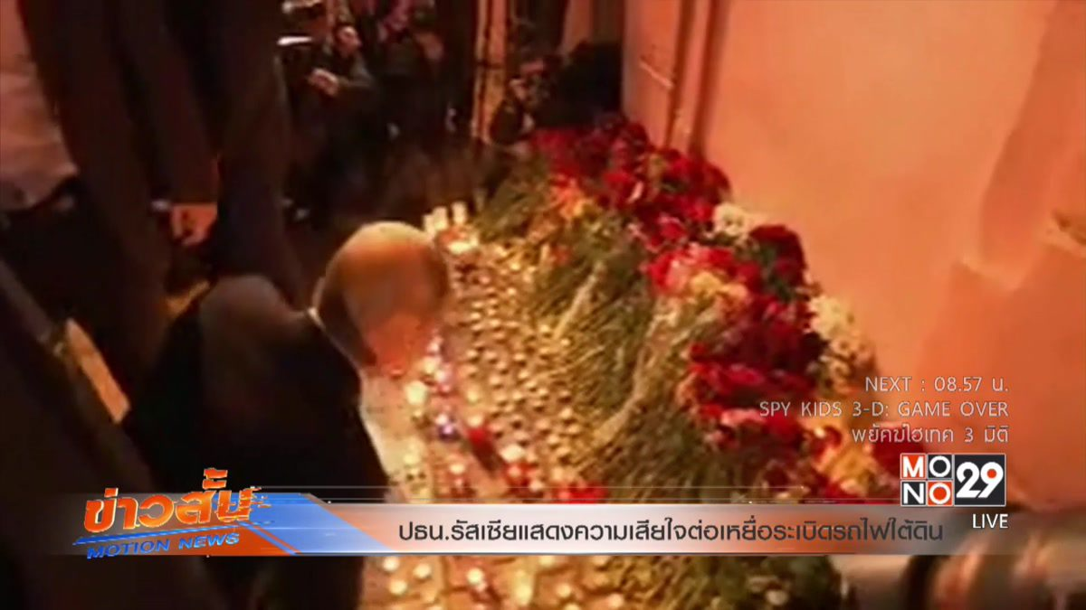 ปธน.รัสเซียแสดงความเสียใจต่อเหยื่อระเบิดรถไฟใต้ดิน