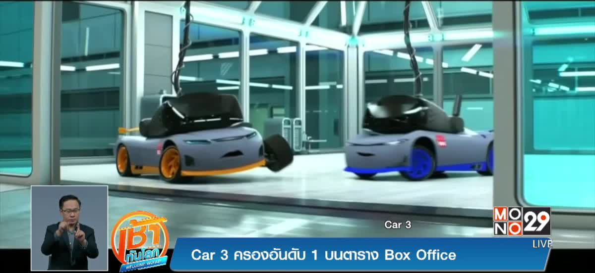 Car 3 ครองอันดับ 1 บนตาราง Box Office