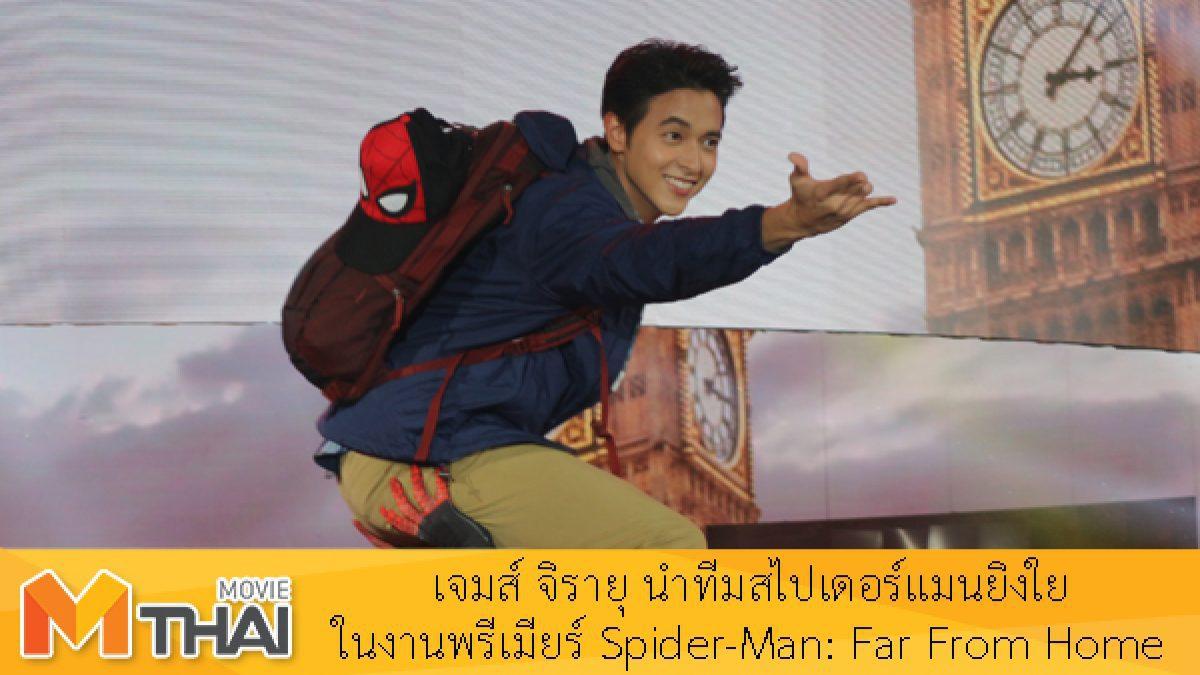 เจมส์ จิรายุ นำทีมสไปเดอร์แมนยิงใย ในงานพรีเมียร์หนัง Spider-Man: Far from Home