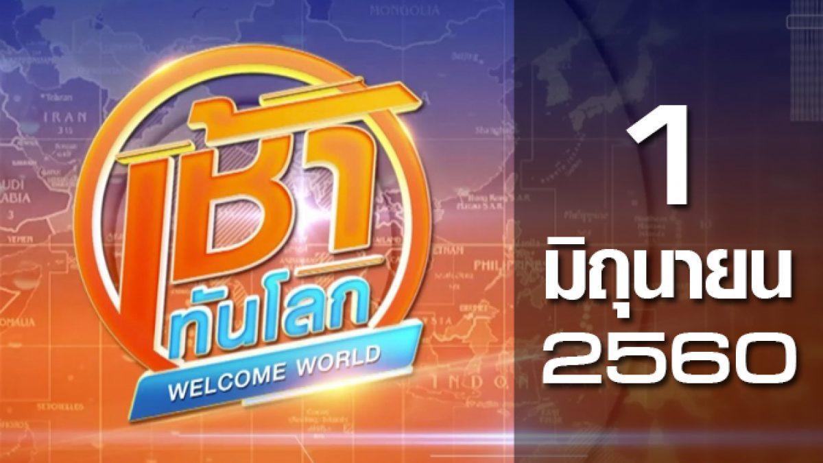 เช้าทันโลก Welcome World 01-06-60