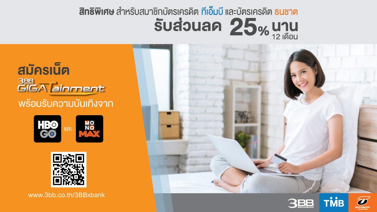 3BB ร่วมมือกับธนาคาร TMB และ ธนชาต มอบส่วนลด 25% ให้กับลูกค้าถือบัตรเครดิต นาน 12 เดือน เมื่อสมัครแพ็กเกจ GIGATainment