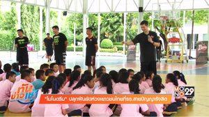 กิจกรรม Mono Basketball Dream ครั้งที่ 18