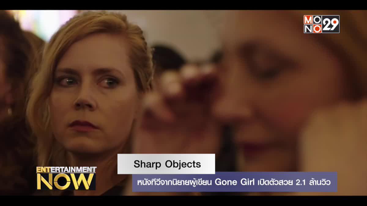 Sharp Objects หนังทีวีจากนิยายผู้เขียน Gone Girl เปิดตัวสวย 2.1 ล้านวิว