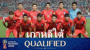 ฟุตบบอลโลก2018: เกาหลีใต้ ทีมพลังกิมจิที่ไม่แกร่งเหมือนเคย