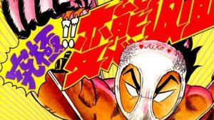"""Hentai Kamen"" กำลังจะกลับมาในมังงะซีรี่ย์ใหม่!!"