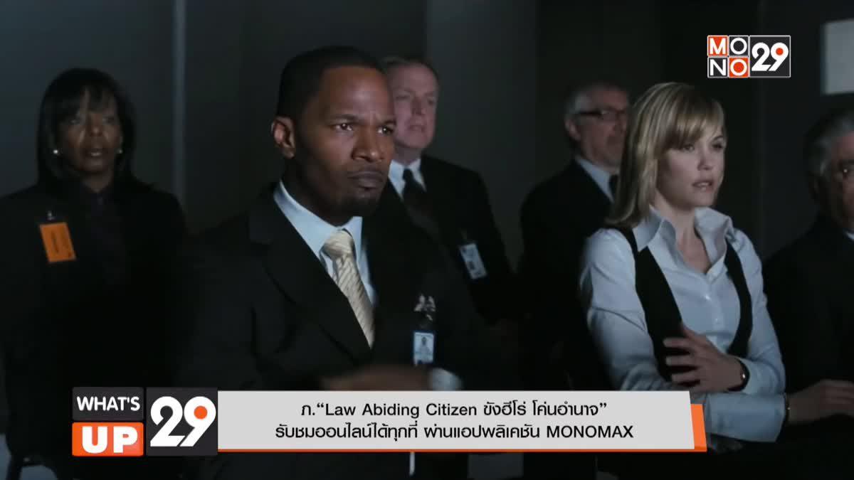 """ภ.""""Law Abiding Citizen ขังฮีโร่ โค่นอำนาจ"""" รับชมออนไลน์ได้ทุกที่ ผ่านแอปพลิเคชัน MONOMAX"""