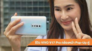 ยืนหนึ่งเรื่องเซลฟี่! รีวิว Vivo V17 Pro สมาร์ทโฟนกล้องหน้า Pop-Up คู่แรกของโลก
