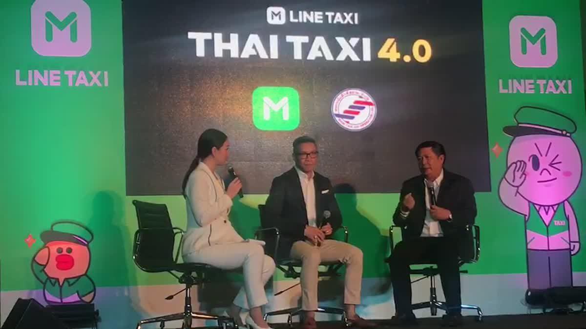 เตรียมให้บริการ LINE TAXI สิ้นปี 2017 ยันแก้ปัญหาการปฏิเสธผู้โดยสาร