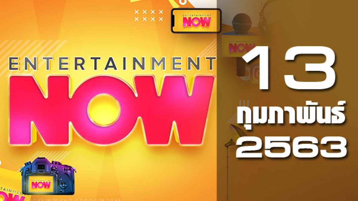 Entertainment Now 13-02-63