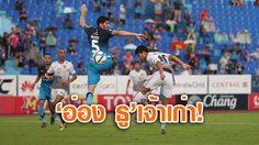 ผลบอล โตโยต้า ไทยลีก : แอร์ฟอร์ซ เซ็นทรัล เอฟซี vs โปลิศ เทโร เอฟซี