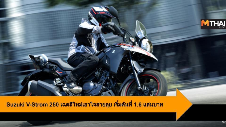 Suzuki V-Strom 250 เฉดสีใหม่เอาใจสายลุย เริ่มต้นที่ 1.6 แสนบาท