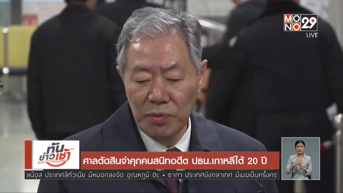 ศาลตัดสินจำคุกคนสนิทอดีต ปธน.เกาหลีใต้ 20 ปี