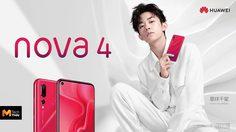 เปิดตัว Huawei nova 4 มี 2 โมเดล มาพร้อมหน้าจอรู และกล้องหลัง 3 ตัว 48 ล้านพิกเซล