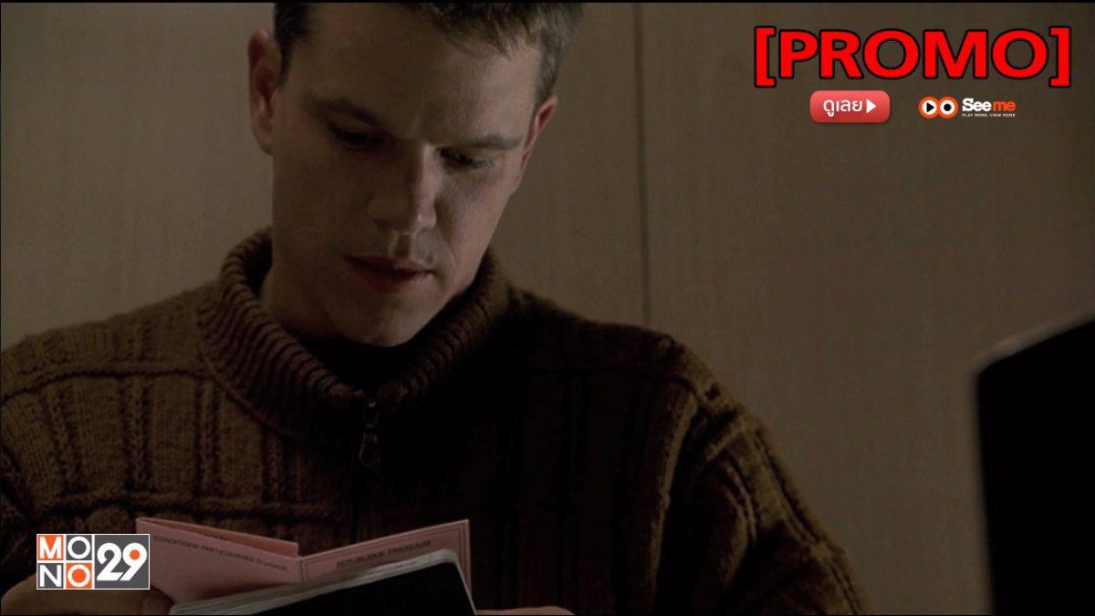 The Bourne Identity ล่าจารชน ยอดคนอันตราย [PROMO]