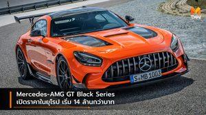 Mercedes-AMG GT Black Series เปิดราคาในยุโรป เริ่ม 14 ล้านกว่าบาท