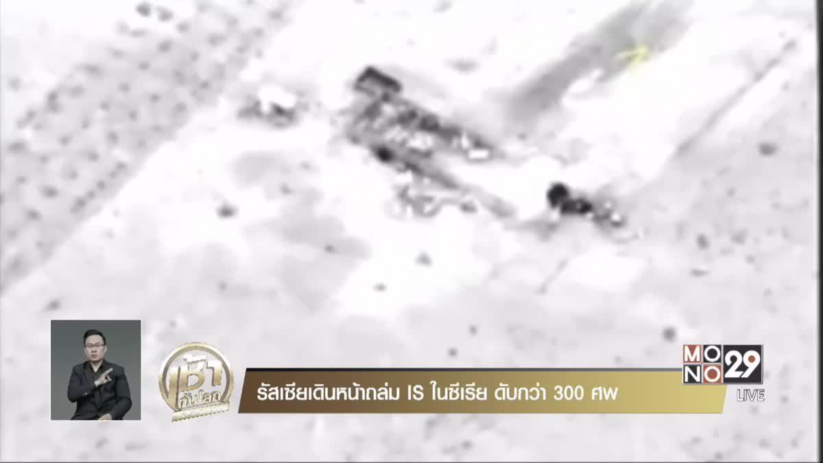 รัสเซียเดินหน้าถล่ม IS ในซีเรีย ดับกว่า 300 ศพ