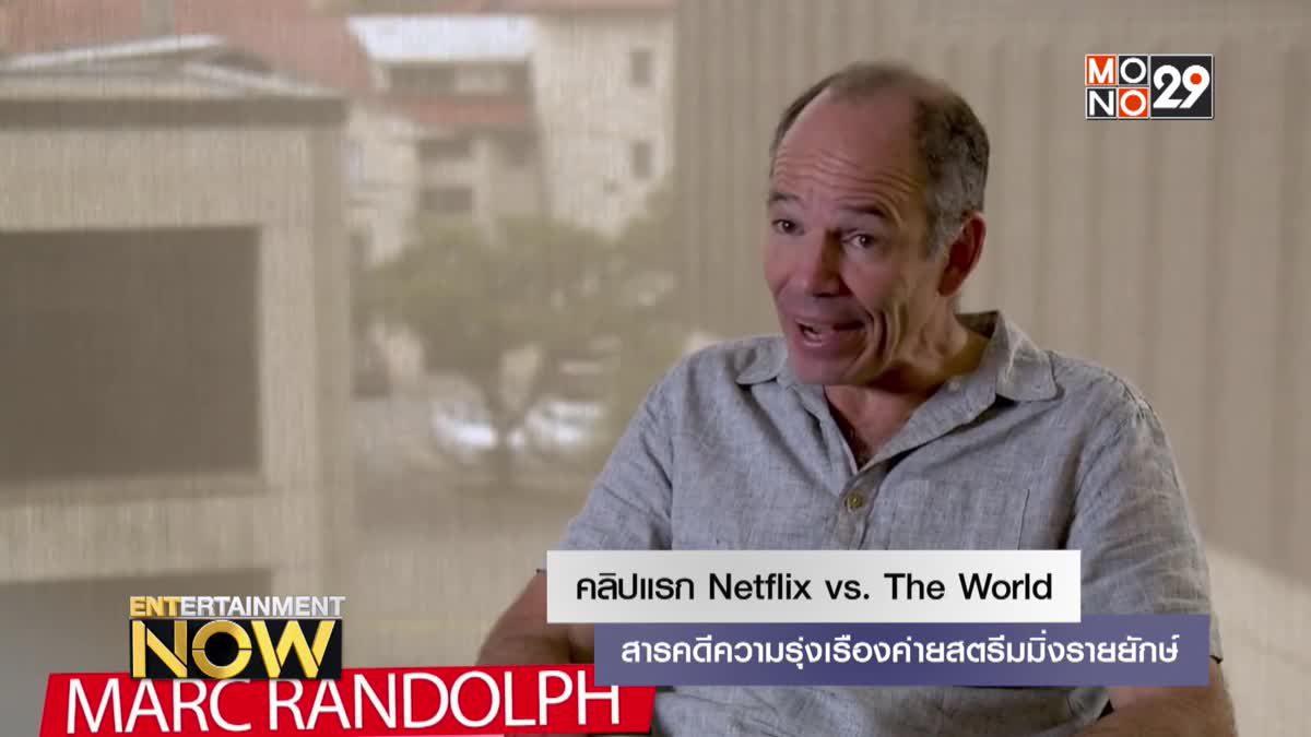 คลิปแรก Netflix vs. The World - สารคดีความรุ่งเรืองค่ายสตรีมมิ่งรายยักษ์