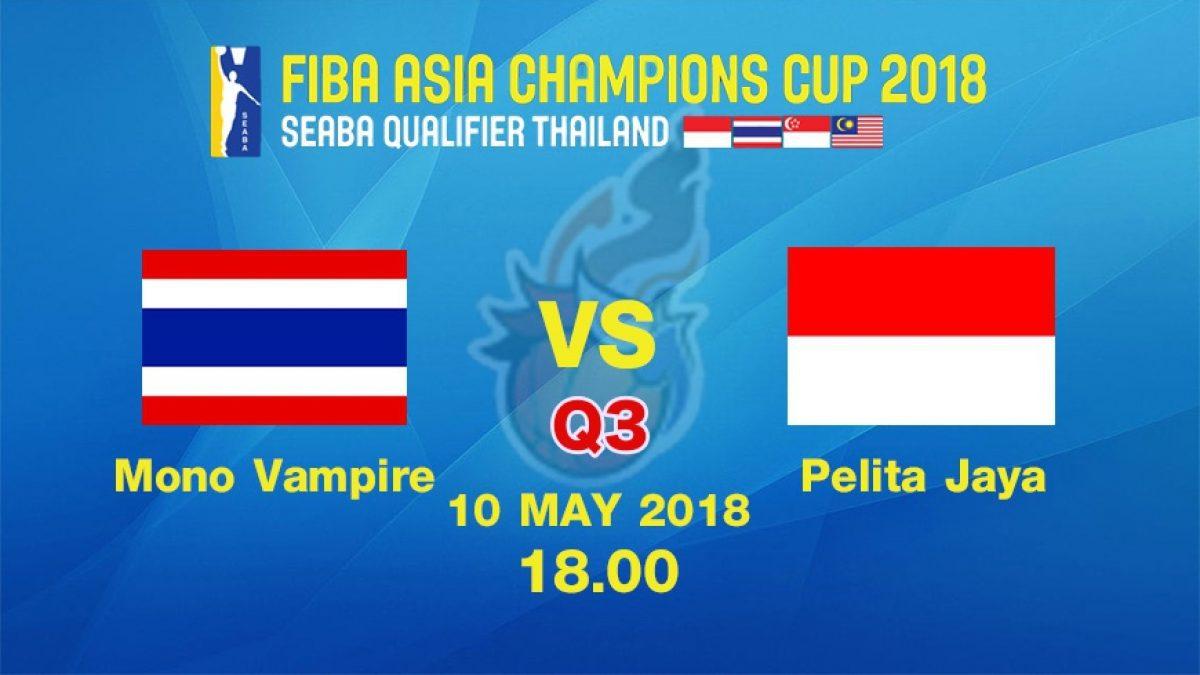 ควอเตอร์ที่ 3 การเเข่งขันบาสเกตบอล FIBA ASIA CHAMPIONS CUP 2018 : (SEABA QUALIFIER)  Mono Vampire (THA) VS Palita Jaya (INA) 10 May 2018
