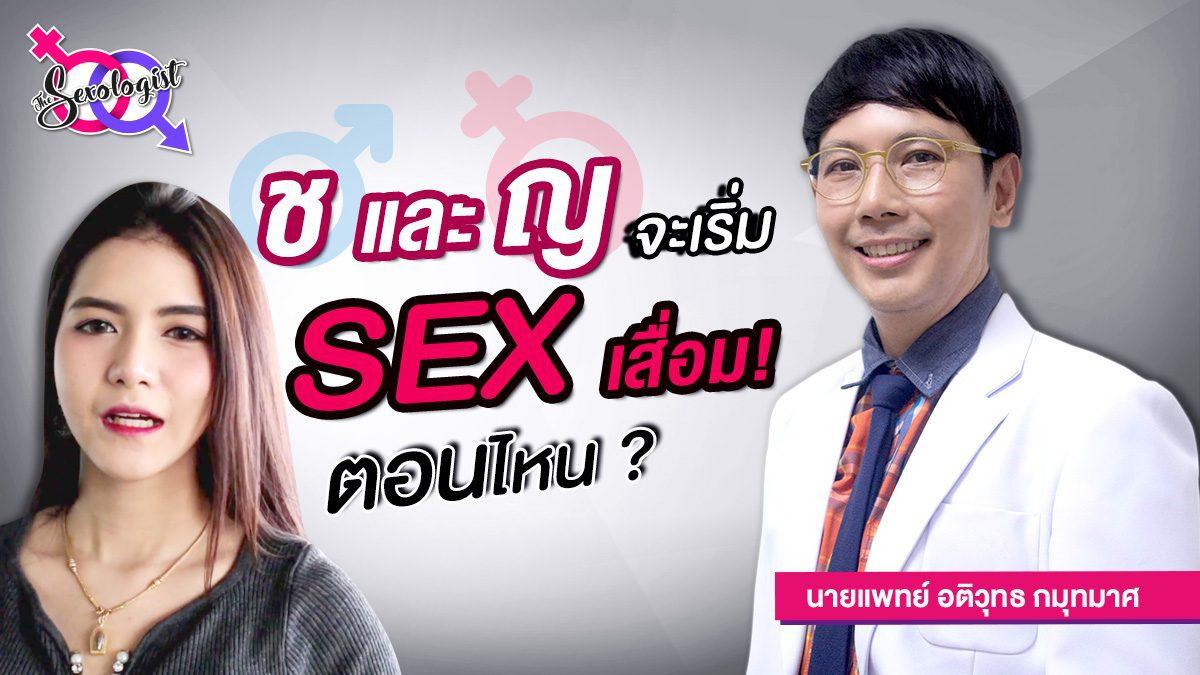 """The Sexologist กับคุณหมออติวุทธ """"ชายและหญิงจะเริ่มเซ็กซ์เสื่อมตอนอายุเท่าไหร่?"""""""