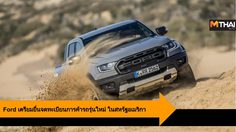 Ford ยื่นจดทะเบียนชื่อรถรุ่นใหม่ Badlands และ Adrenaline ในอเมริกา