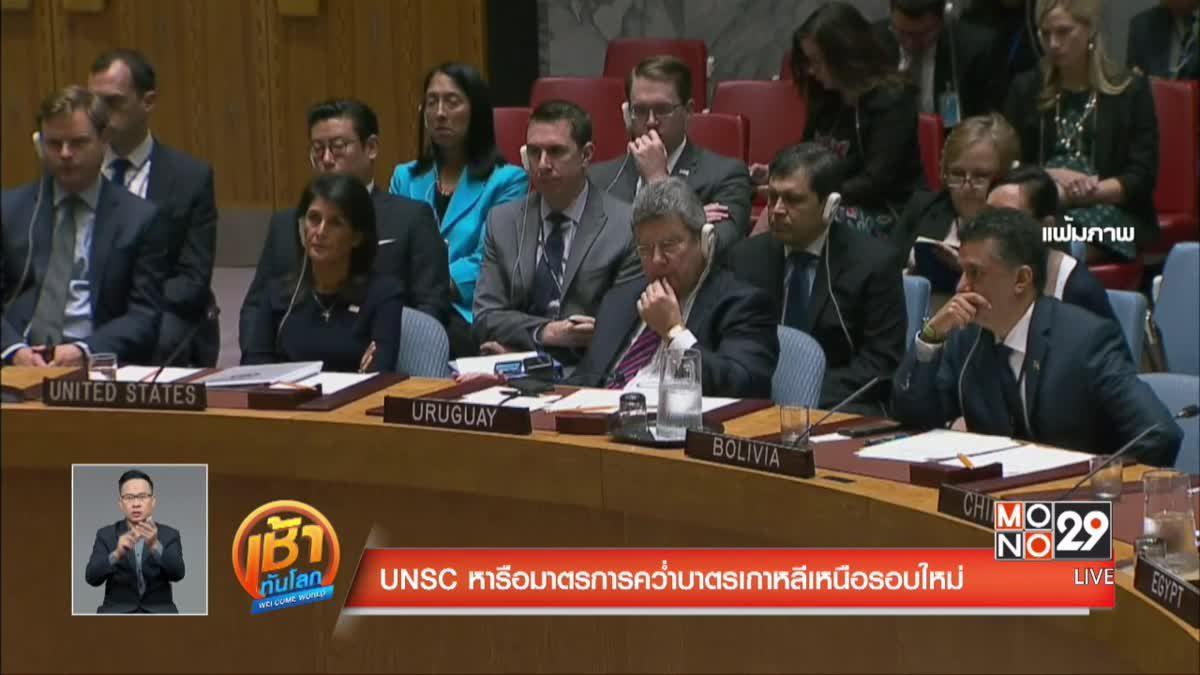 UNSC หารือมาตรการคว่ำบาตรเกาหลีเหนือรอบใหม่