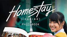 แจ่มใส ร่วมกับ GDH จัดทำ Exclusive HOMESTAY Photobook เอาใจเหล่าโอตะ