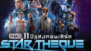 """ชิงบัตร """"STAR THEQUE"""" GTH 11 ปีแสงคอนเสิร์ต สนับสนุนโดย ยามาฮ่า"""