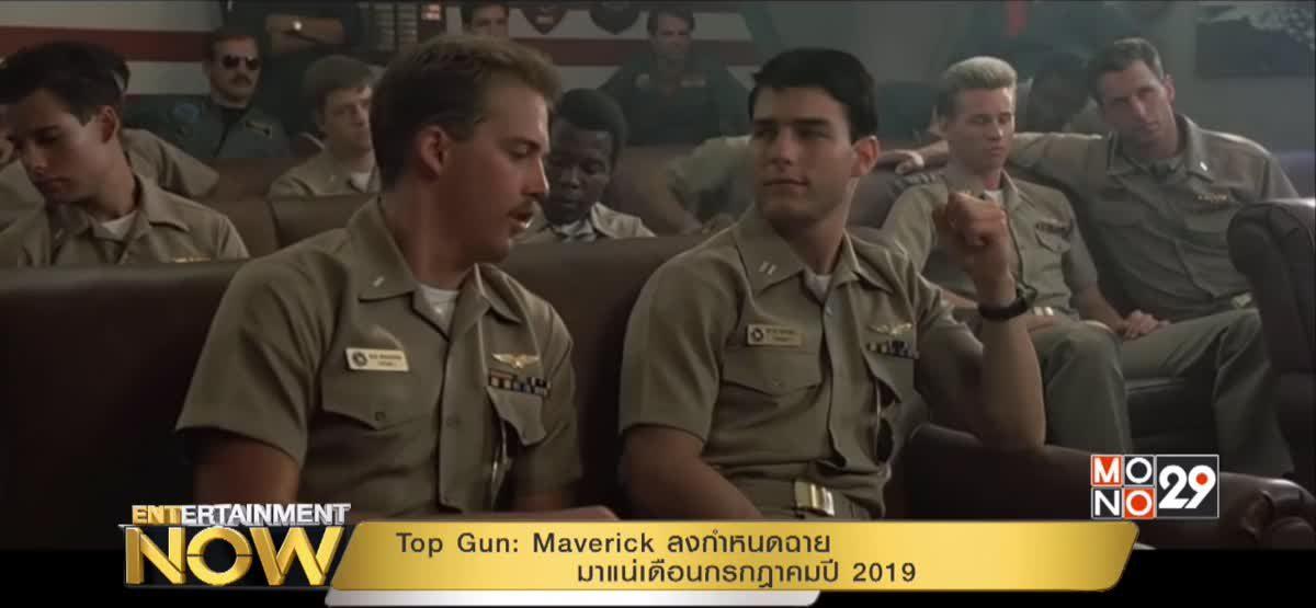 Top Gun: Maverick ลงกำหนดฉาย มาแน่เดือนกรกฎาคมปี 2019