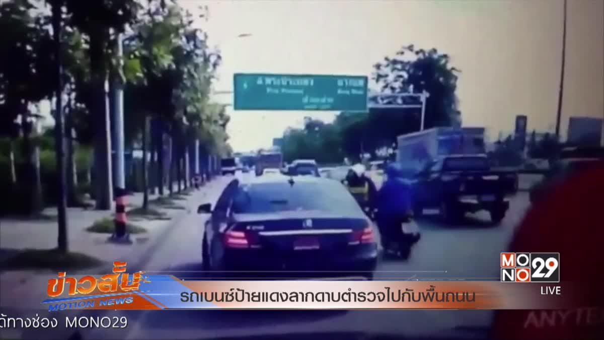 รถเบนซ์ป้ายแดงลากดาบตำรวจไปกับพื้นถนน