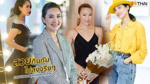 รวมแฟชั่น นางเอก ตัวท็อป ยุคทองละครไทย ไม่มีใครไม่รู้จัก!