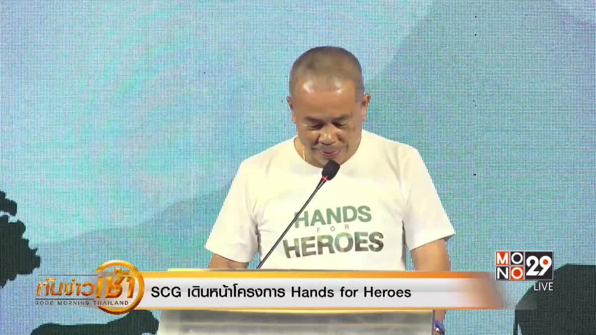 SCG เดินหน้าโครงการ Hands for Heroes