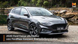2020 Ford Focus ปรับโฉมใหม่ มอบ FordPass Connect สั่งผ่านมือถือทุกรุ่นย่อย