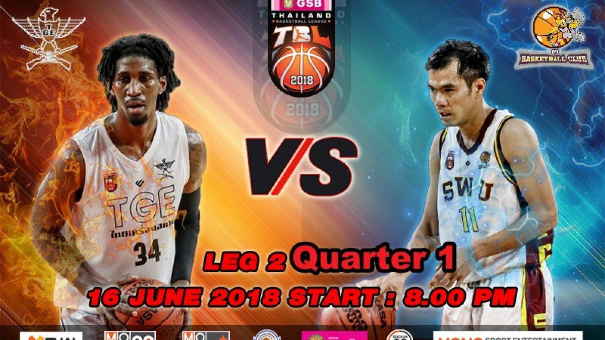 Q1 การเเข่งขันบาสเกตบอล GSB TBL2018 : Leg2 : TGE ไทยเครื่องสนาม VS SWU Basketball Club ( 16 June 2018)