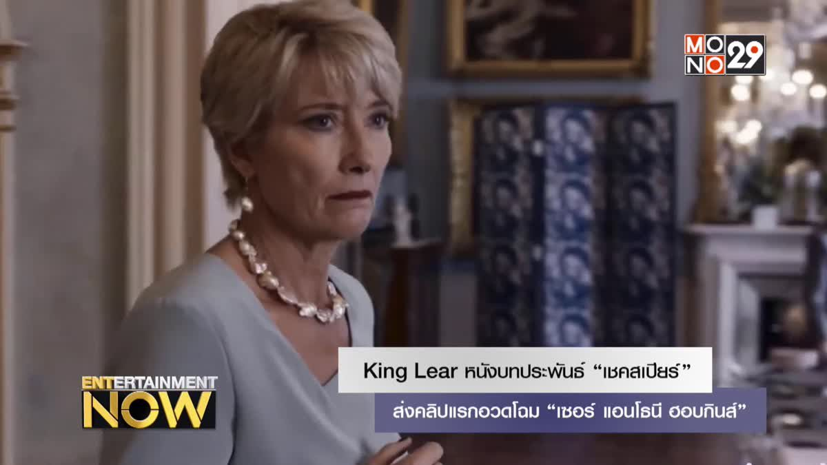 "King Lear หนังบทประพันธ์ ""เชคสเปียร์"" ส่งคลิปแรกอวดโฉม ""เซอร์ แอนโธนี ฮอบกินส์"""