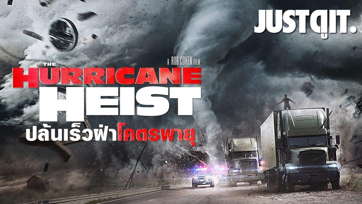 รู้ไว้ก่อนดู THE HURRICANE HEIST ปล้นเร็วฝ่าโคตรพายุ #JUSTดูIT