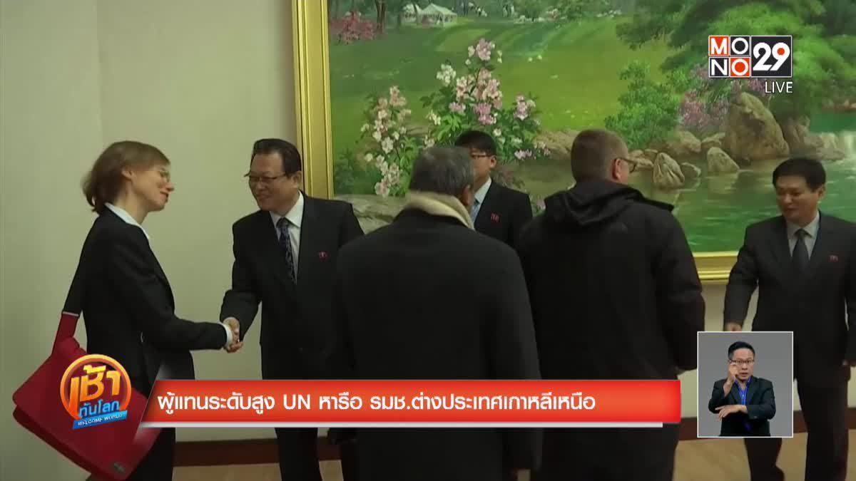 ผู้แทนระดับสูง UN หารือ รมช.ต่างประเทศเกาหลีเหนือ
