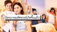 ซาร่า ควง น้องแม็กซ์เวลล์ นำทีมเซเลบเด็กเปิดตัวหนัง Mia and the White Lion