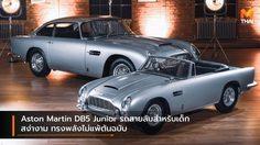 Aston Martin DB5 Junior รถสายลับสำหรับเด็ก สง่างาม ทรงพลังไม่แพ้ต้นฉบับ