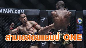 สามเอ สอยแชมป์มวยไทยคนแรก, ลี ควง เหงียน รักษาเข็มขัด ONE Championship
