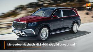 Mercedes-Maybach GLS 600 เอสยูวีเรือธงสุดเลอค่า เปิดตัวอย่างเป็นทางการ
