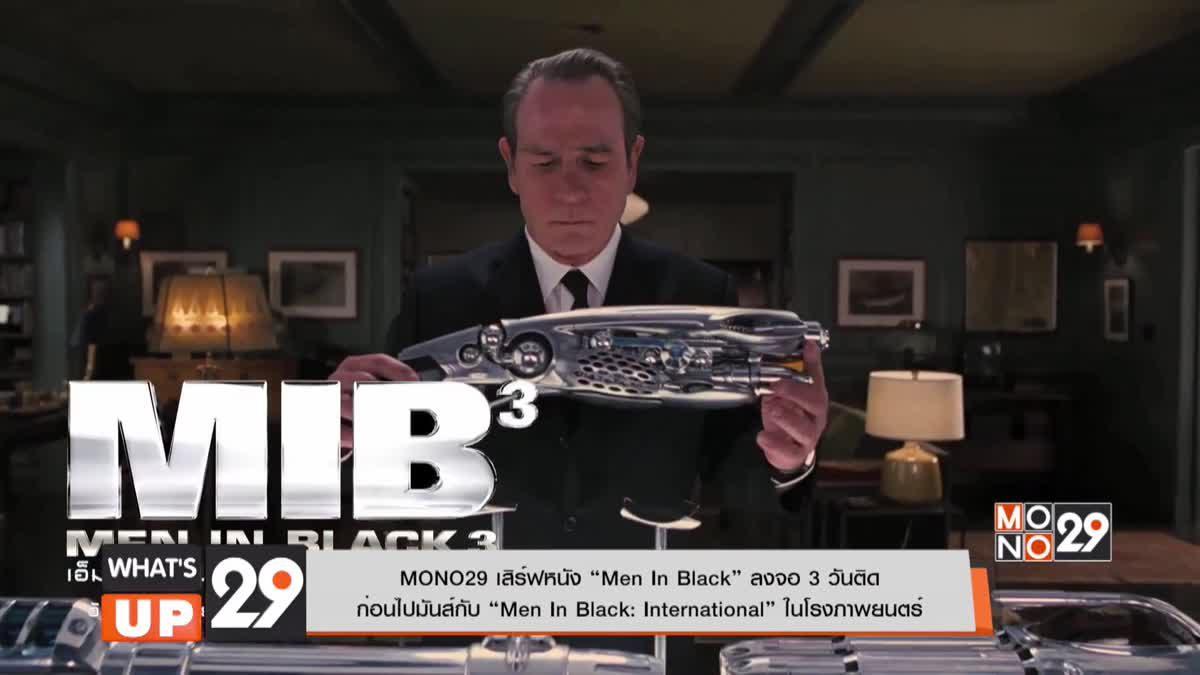 "MONO29 เสิร์ฟหนัง ""Men In Black"" ลงจอ 3 วันติดก่อนไปมันส์กับ ""Men In Black: International"" ในโรงภาพยนตร์"