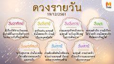 ดูดวงรายวัน ประจำวันพุธที่ 19 ธันวาคม 2561 โดย อ.คฑา ชินบัญชร