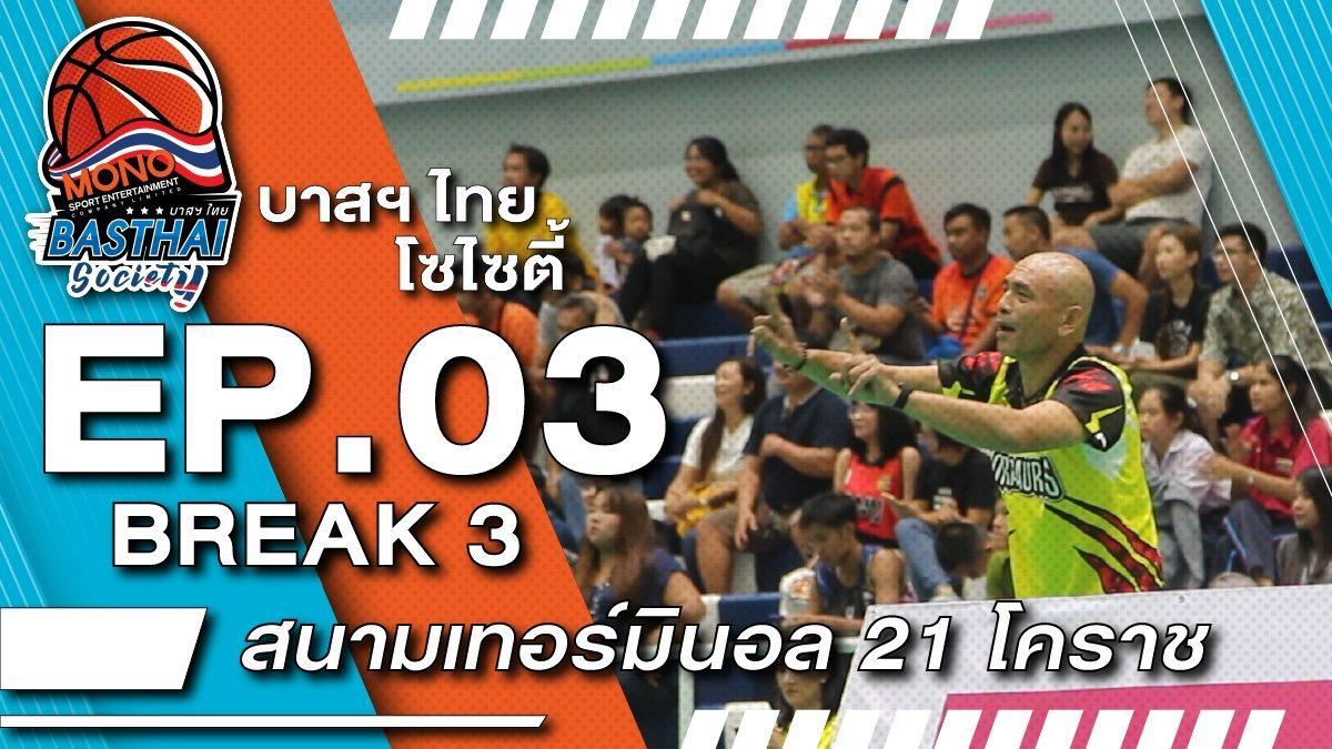 บาสฯไทยSociety EP.3/3