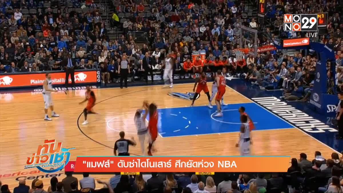 """""""แมฟส์"""" ดับซ่าไดโนเสาร์ ศึกยัดห่วง NBA"""