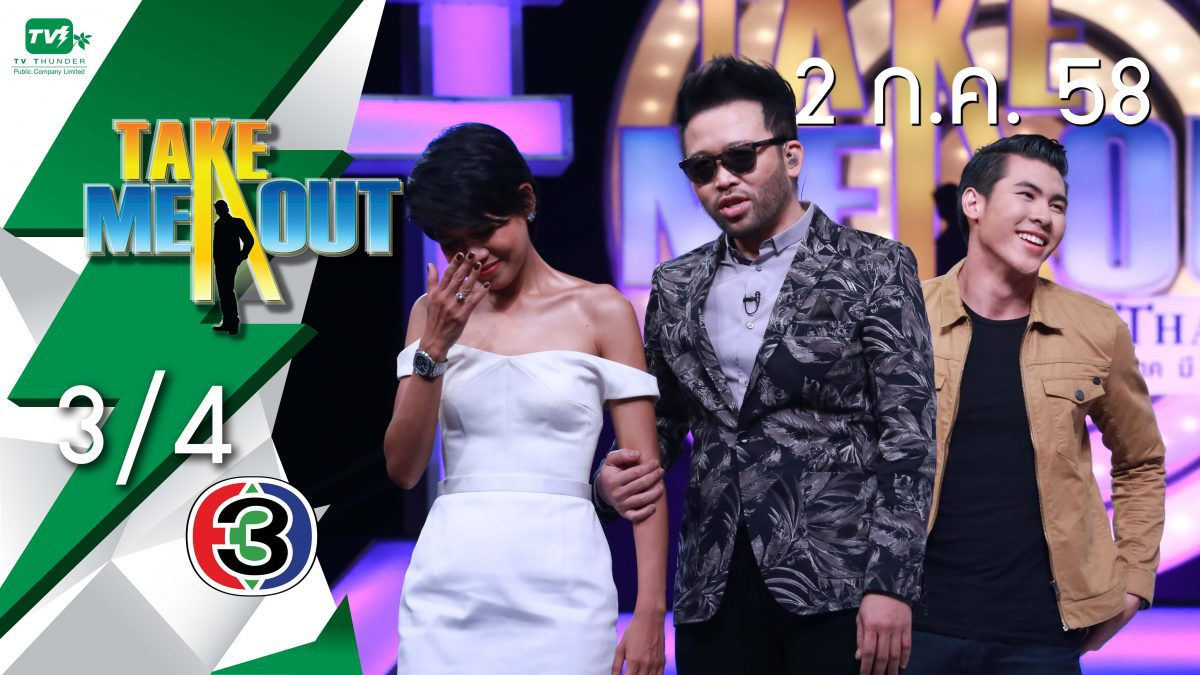 Take Me Out Thailand S10 ep.13 อุล-ไอติม 3/4 (2 ก.ค. 59)