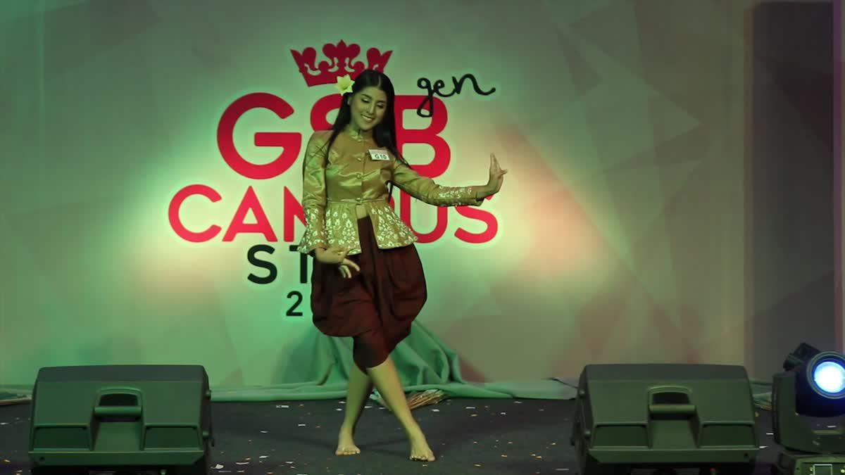 G10 นาเดียร์ มหาวิทยาลัยทักษิณ GSB Gen Campus Star 2017 ภาคใต้