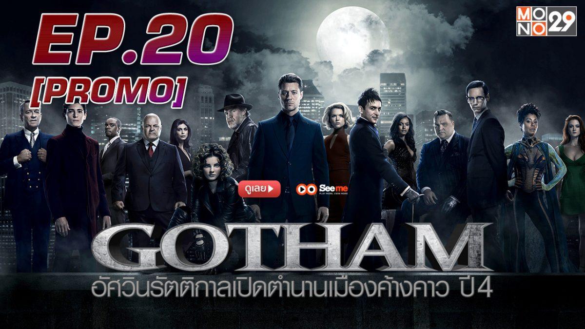 Gotham อัศวินรัตติกาลเปิดตํานานเมืองค้างคาว ปี 4 EP.20 [PROMO]