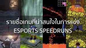 eSports Speedruns รายชื่อเกมที่น่าสนใจที่แข่งในสัปดาห์นี้