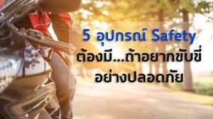 5 อุปกรณ์ Safety ต้องมี…เพื่อความปลอดภัย
