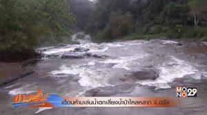 ผู้ว่าราชการจังหวัดตรัง เตือน!! ประชาชน ระวังอันตรายน้ำป่าไหลหลาก